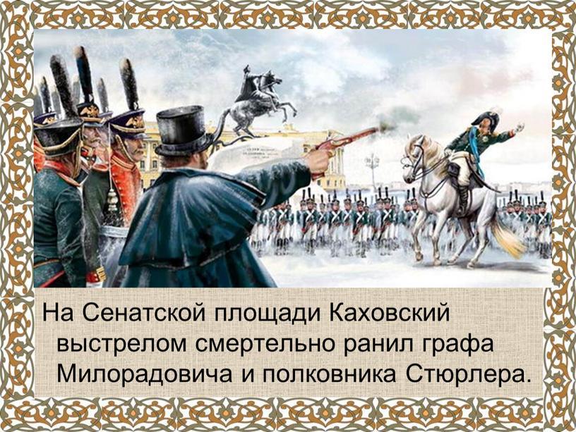 На Сенатской площади Каховский выстрелом смертельно ранил графа