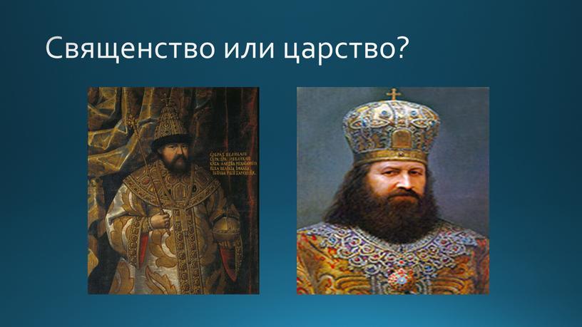 Священство или царство?