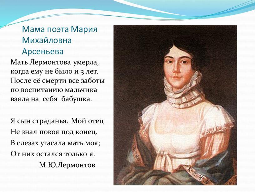 Мама поэта Мария Михайловна Арсеньева