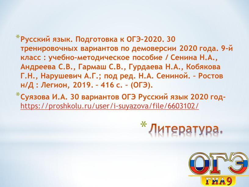 Литература. Русский язык. Подготовка к
