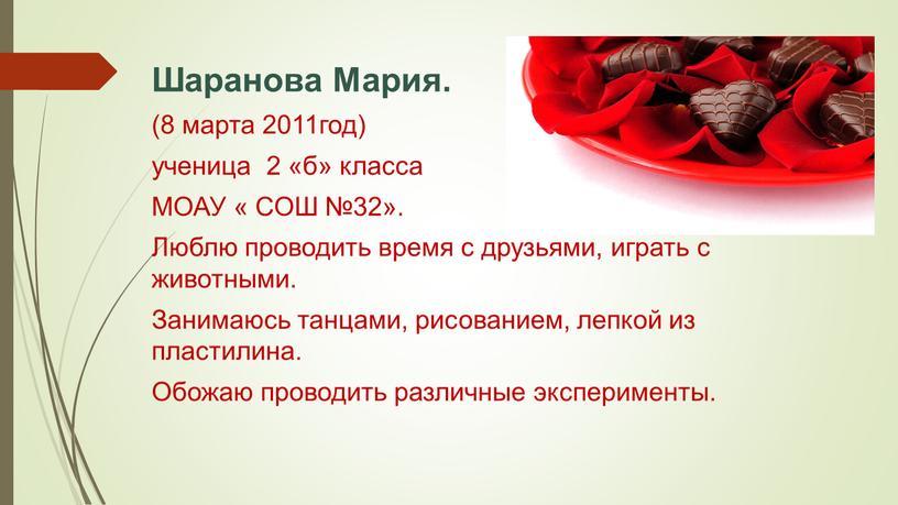 Шаранова Мария. (8 марта 2011год) ученица 2 «б» класса