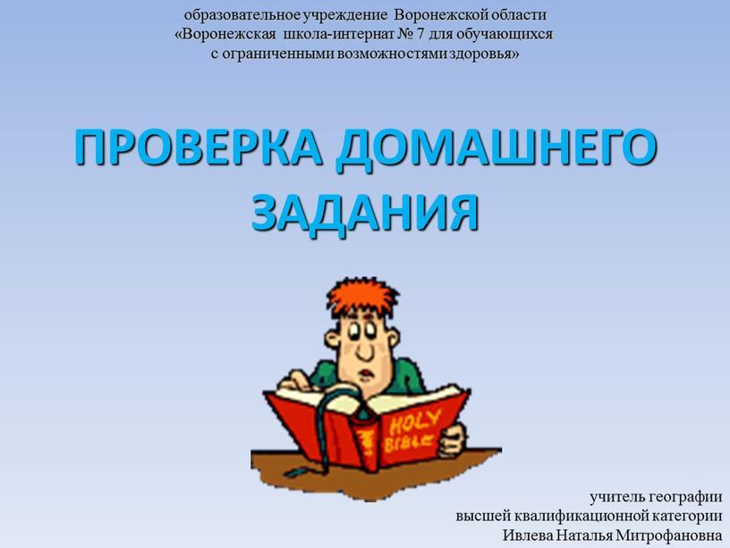 Проверка домашнего задания образовательное учреждение