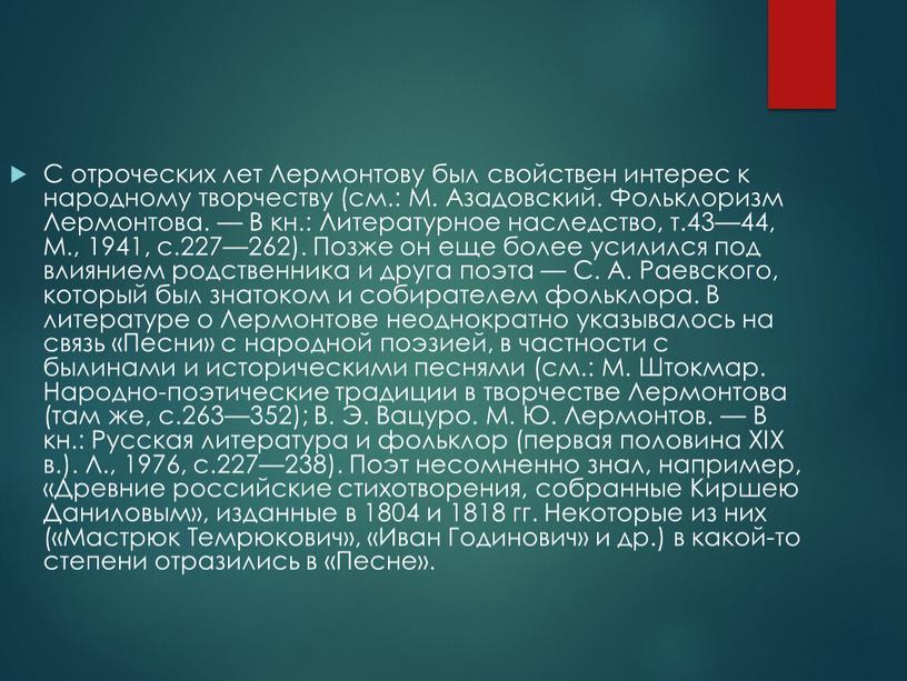 С отроческих лет Лермонтову был свойствен интерес к народному творчеству (см