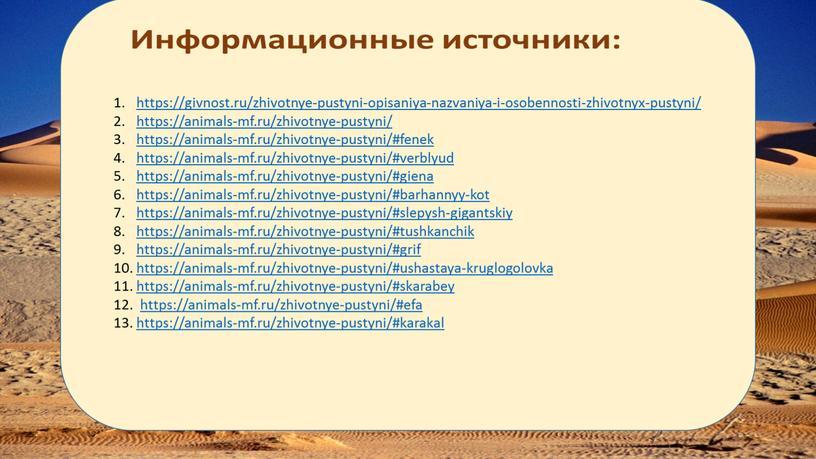 https://givnost.ru/zhivotnye-pustyni-opisaniya-nazvaniya-i-osobennosti-zhivotnyx-pustyni/ https://animals-mf.ru/zhivotnye-pustyni/ https://animals-mf.ru/zhivotnye-pustyni/#fenek https://animals-mf.ru/zhivotnye-pustyni/#verblyud https://animals-mf.ru/zhivotnye-pustyni/#giena https://animals-mf.ru/zhivotnye-pustyni/#barhannyy-kot https://animals-mf.ru/zhivotnye-pustyni/#slepysh-gigantskiy https://animals-mf.ru/zhivotnye-pustyni/#tushkanchik https://animals-mf.ru/zhivotnye-pustyni/#grif https://animals-mf.ru/zhivotnye-pustyni/#ushastaya-kruglogolovka https://animals-mf.ru/zhivotnye-pustyni/#skarabey https://animals-mf.ru/zhivotnye-pustyni/#efa https://animals-mf.ru/zhivotnye-pustyni/#karakal