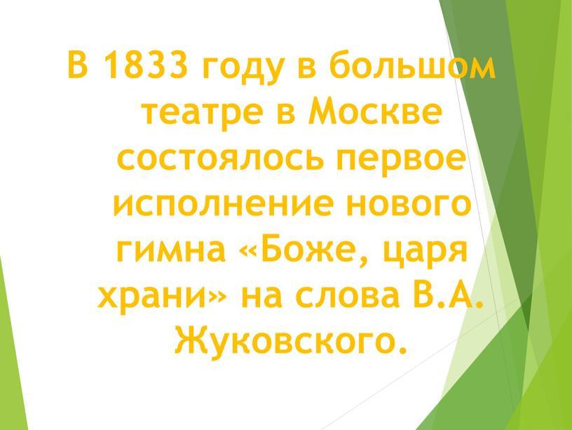 В 1833 году в большом театре в
