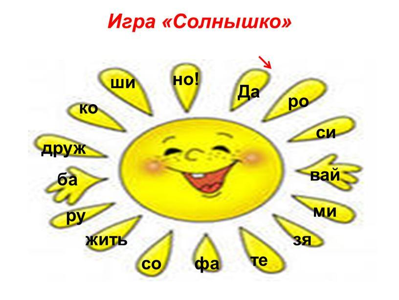 Игра «Солнышко» Да ро вай ми со жить ру ко си те зя фа ба друж ши но!