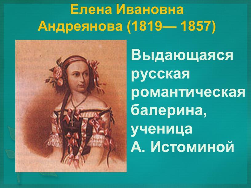 Елена Ивановна Андреянова (1819— 1857)