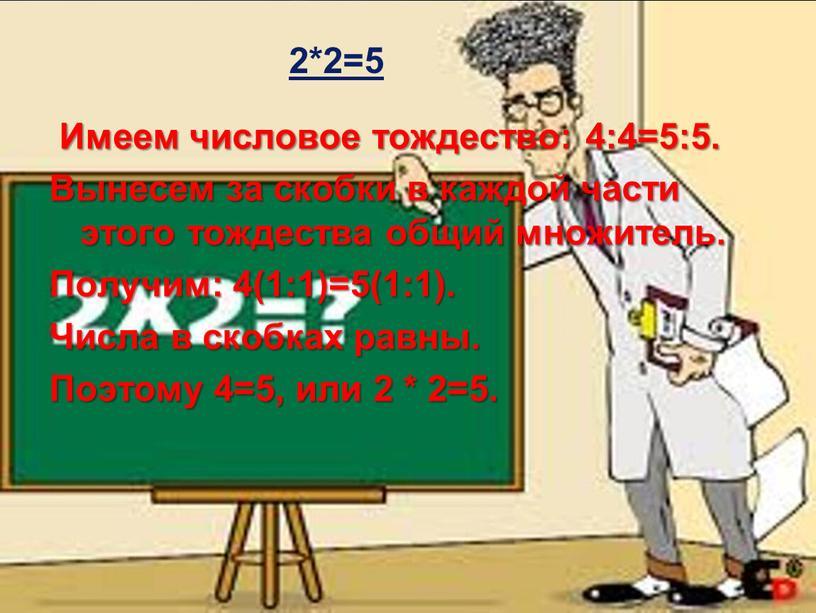 Имеем числовое тождество: 4:4=5:5