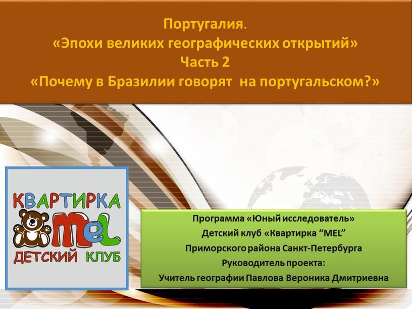 Программа «Юный исследователь»