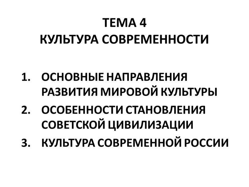 ТЕМА 4 КУЛЬТУРА СОВРЕМЕННОСТИ