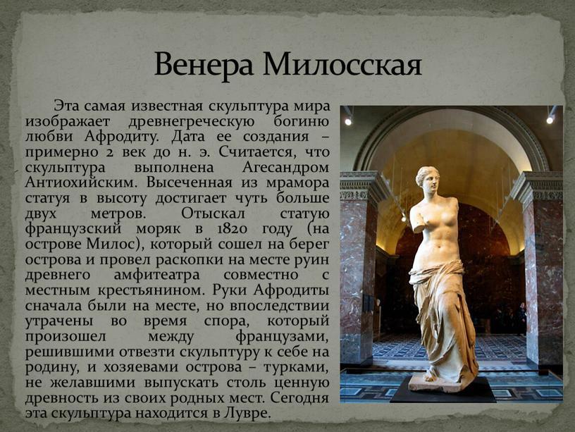 Эта самая известная скульптура мира изображает древнегреческую богиню любви