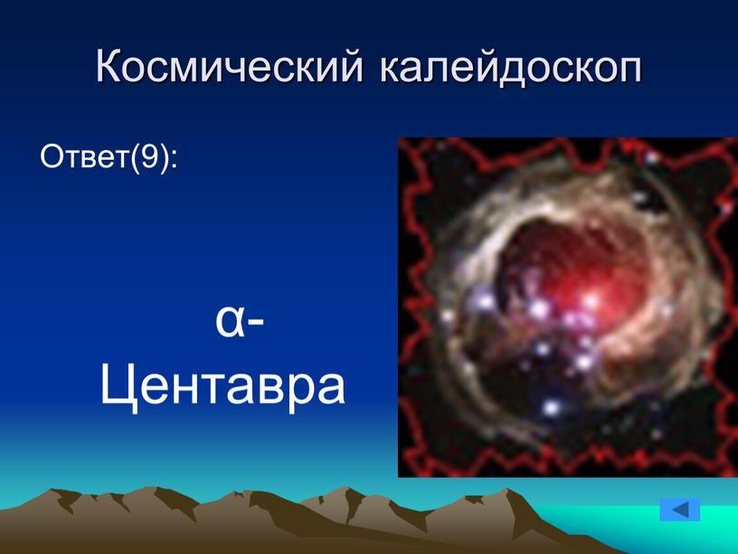 Космический калейдоскоп Ответ(9): α-Центавра
