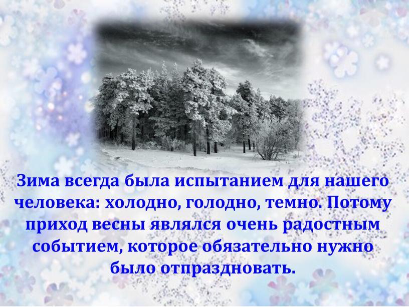 Зима всегда была испытанием для нашего человека: холодно, голодно, темно