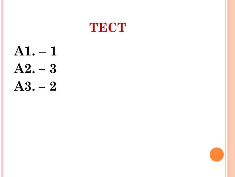 тест А1. – 1 А2. – 3 А3. – 2