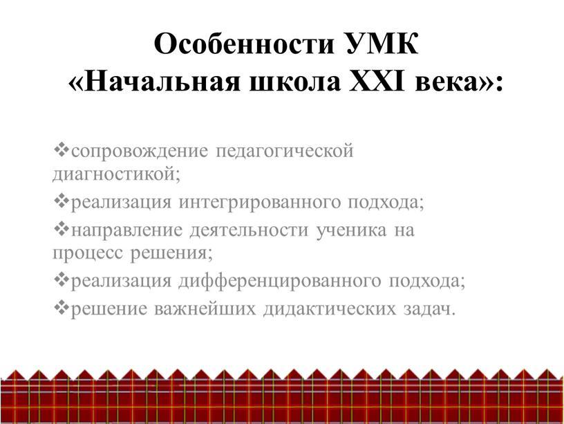 Особенности УМК «Начальная школа