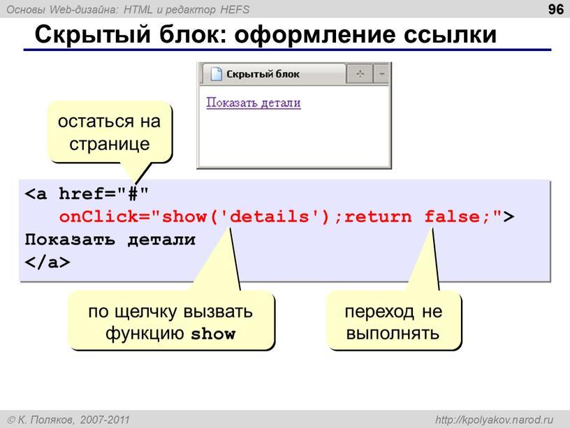 """Скрытый блок: оформление ссылки onClick=""""show('details');return false;"""">"""