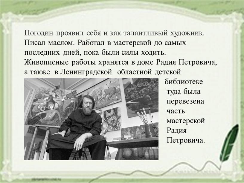 Погодин проявил себя и как талантливый художник