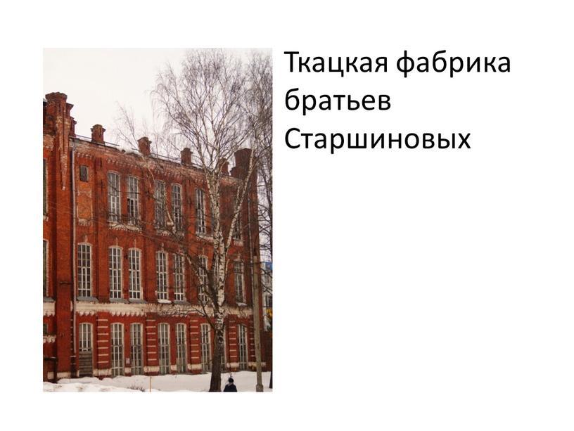 Ткацкая фабрика братьев Старшиновых
