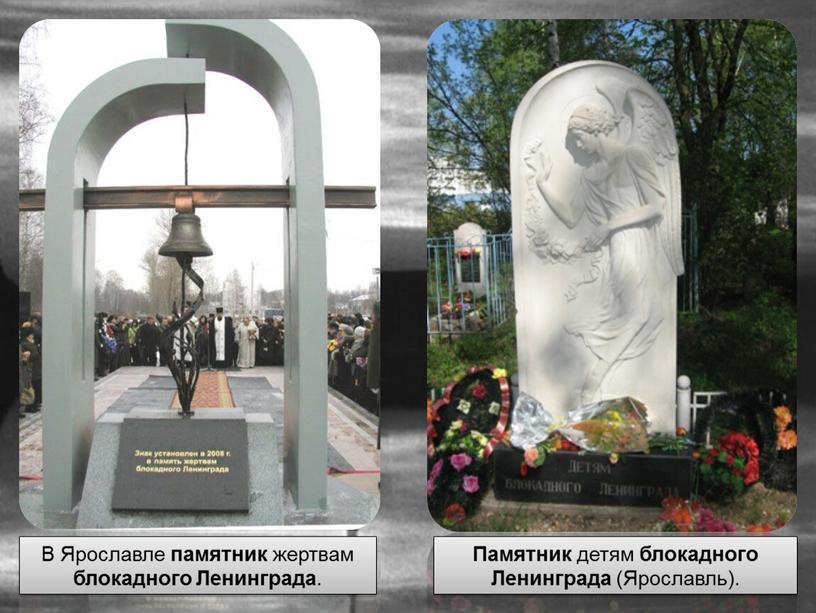 В Ярославле памятник жертвам блокадного
