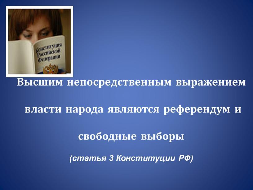 Высшим непосредственным выражением власти народа являются референдум и свободные выборы (статья 3