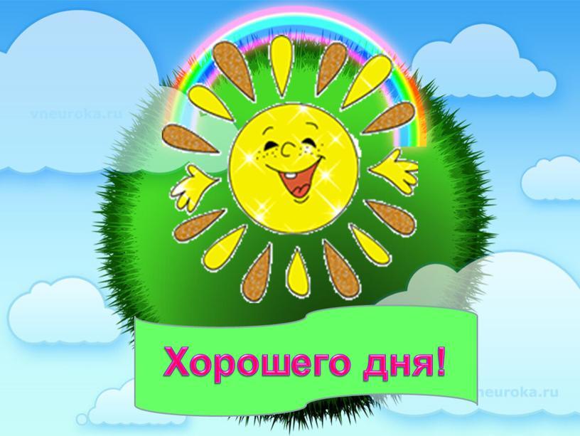 Хорошего дня!
