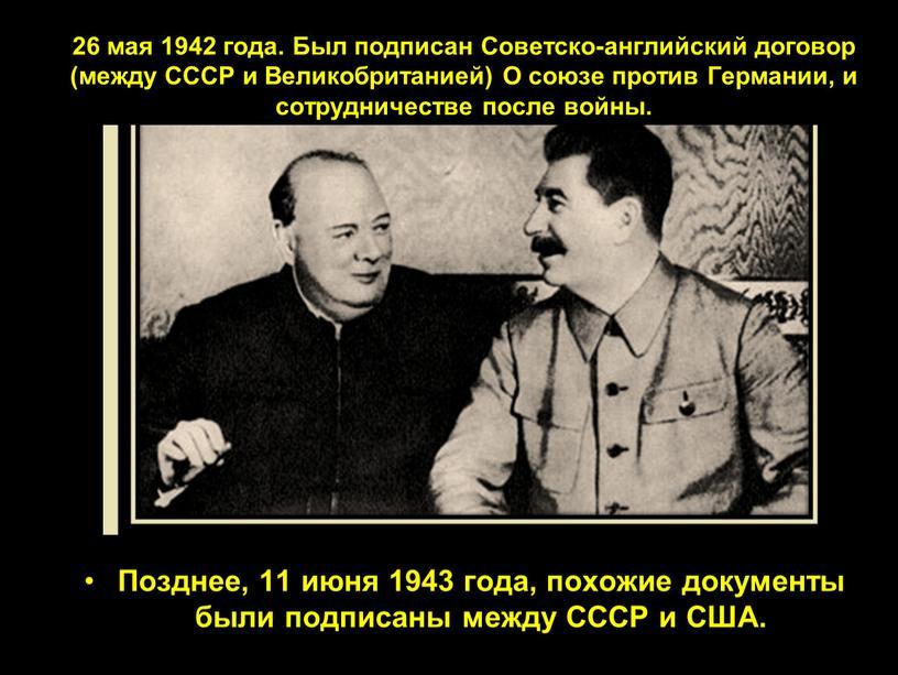 Был подписан Советско-английский договор (между
