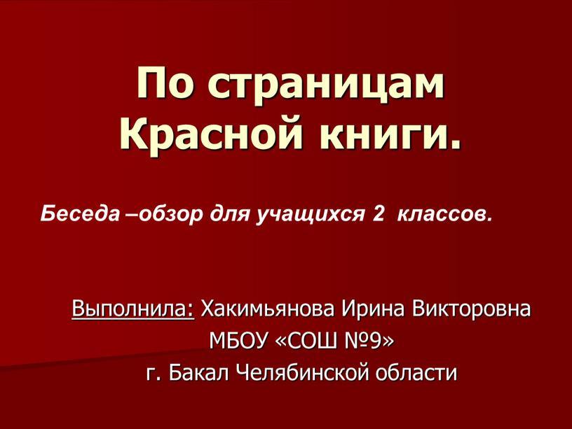 По страницам Красной книги. Выполнила: