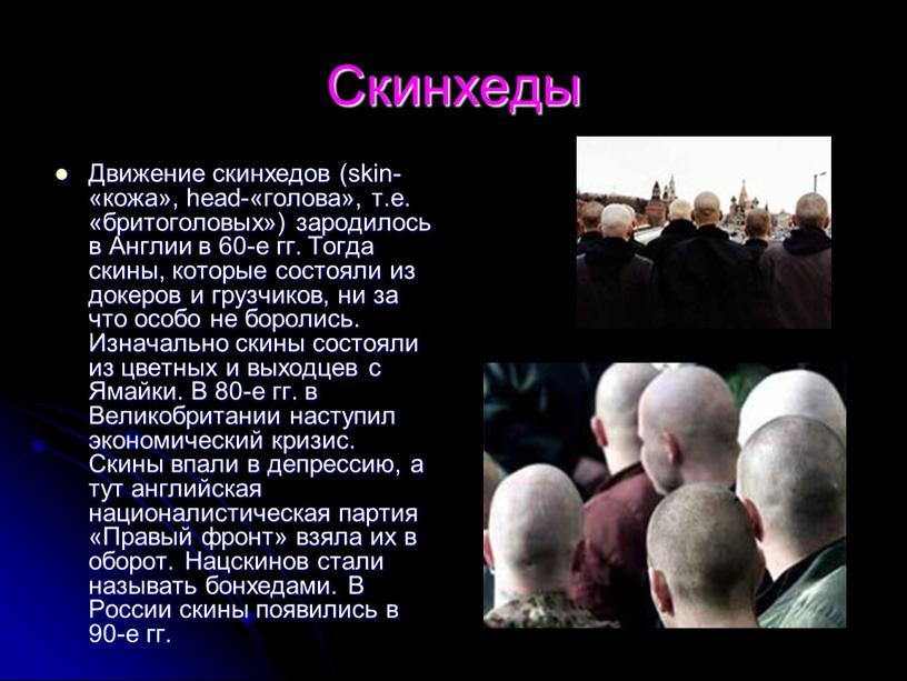 Скинхеды Движение скинхедов (skin-«кожа», head-«голова», т