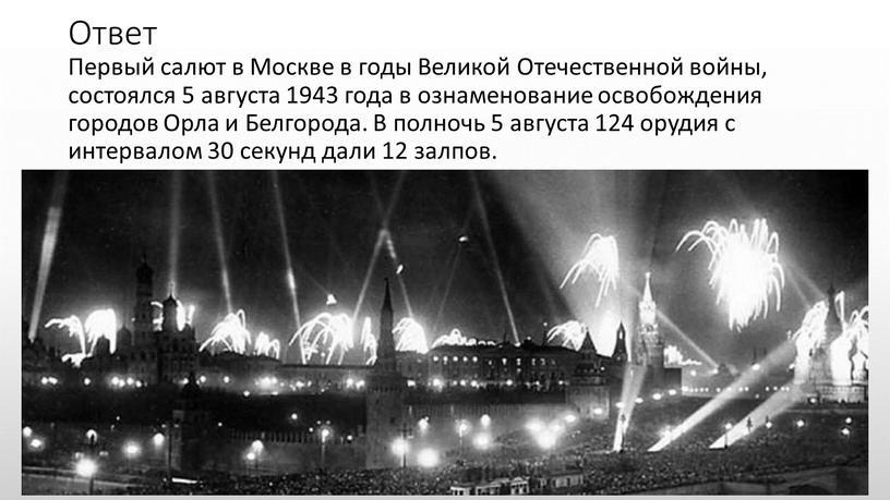 Ответ Первый салют в Москве в годы