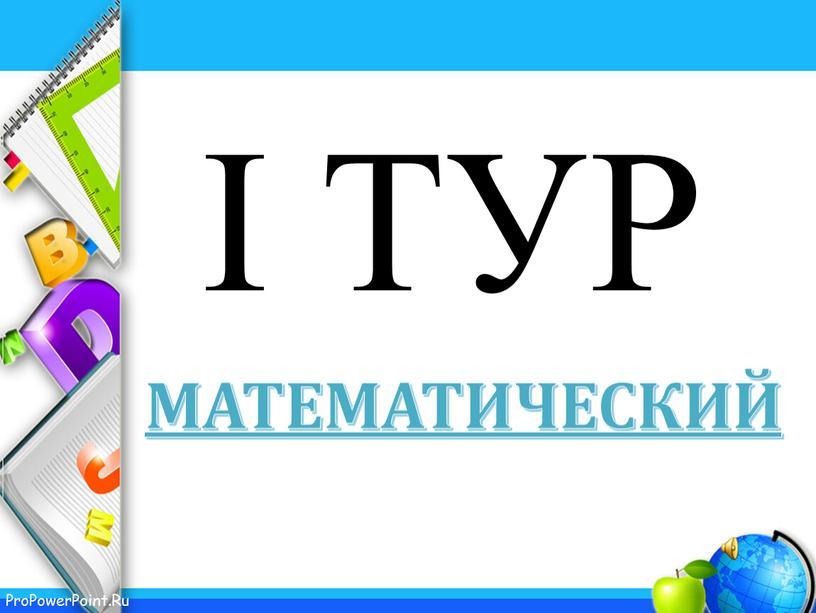 I ТУР математический
