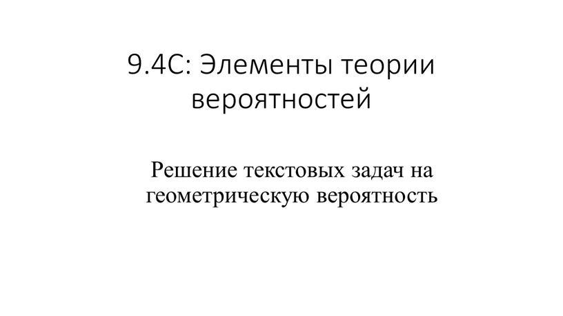 C: Элементы теории вероятностей