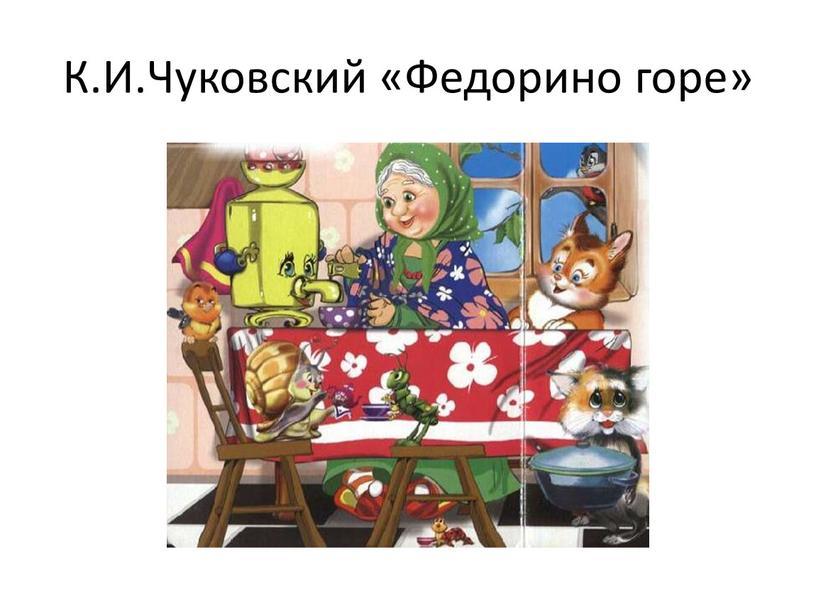 К.И.Чуковский «Федорино горе»