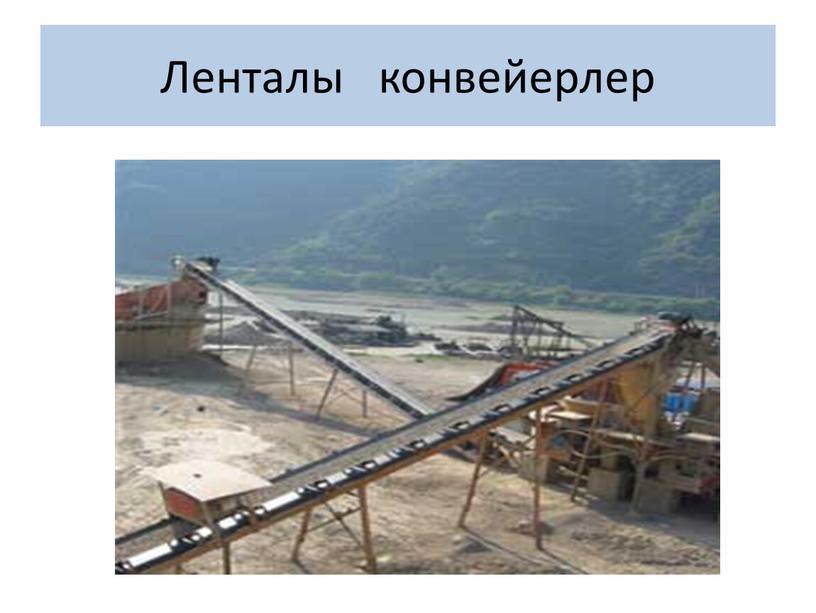 Ленталы конвейерлер