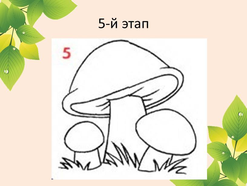 5-й этап