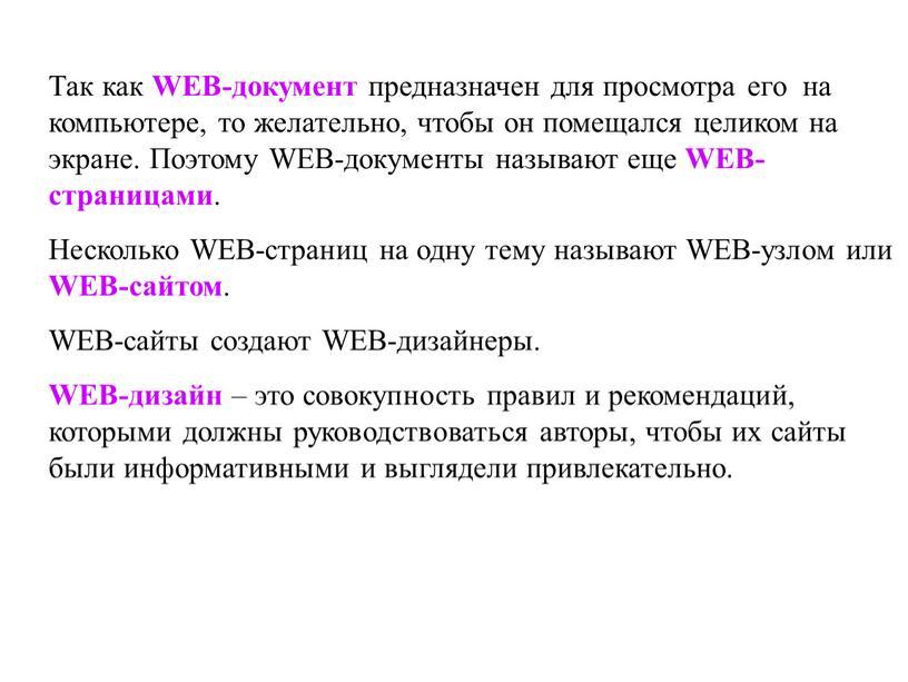 Так как WEB-документ предназначен для просмотра его на компьютере, то желательно, чтобы он помещался целиком на экране