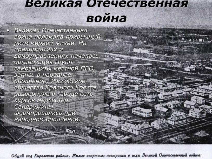 Великая Отечественная война Великая