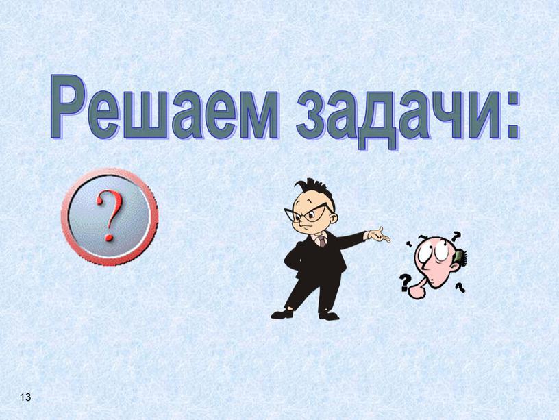 Решаем задачи: 13