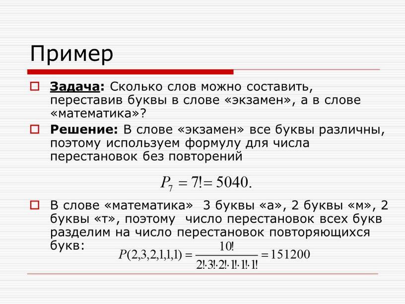 Пример Задача : Сколько слов можно составить, переставив буквы в слове «экзамен», а в слове «математика»?