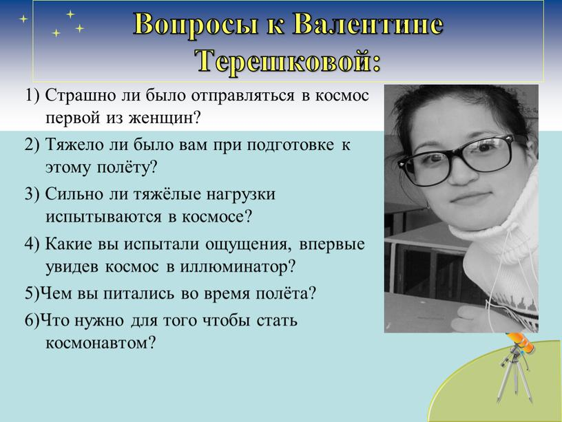 Вопросы к Валентине Терешковой: 1)