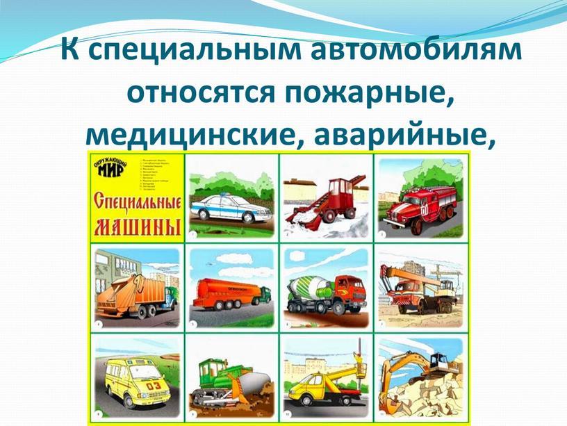 К специальным автомобилям относятся пожарные, медицинские, аварийные, автокраны и другие