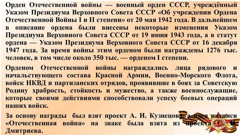 Орден Отечественной войны — военный орден