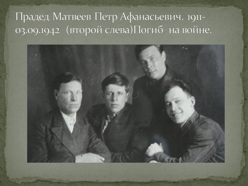 Прадед Матвеев Петр Афанасьевич