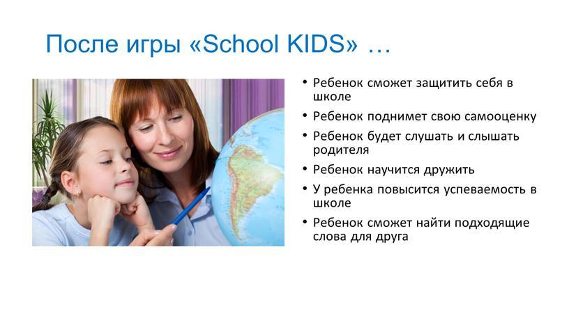Ребенок сможет защитить себя в школе