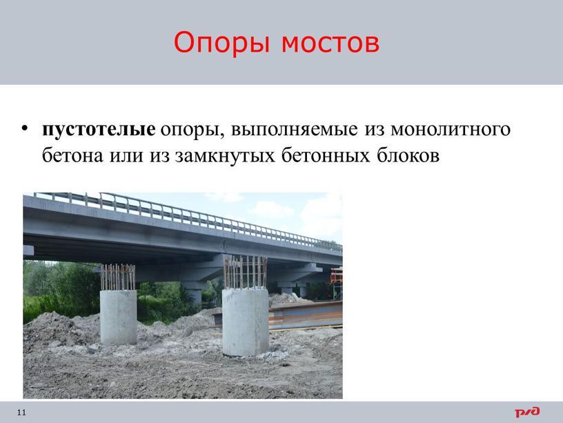 пустотелые опоры, выполняемые из монолитного бетона или из замкнутых бетонных блоков Опоры мостов