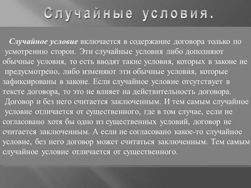 Случайные условия. Случайное условие включается в содержание договора только по усмотрению сторон