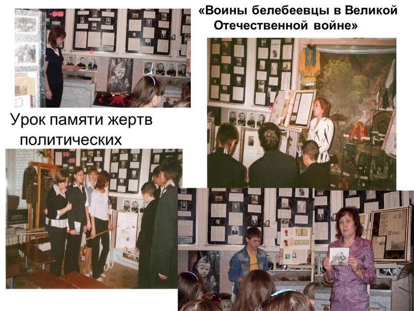 Урок памяти жертв политических репрессий «Воины белебеевцы в