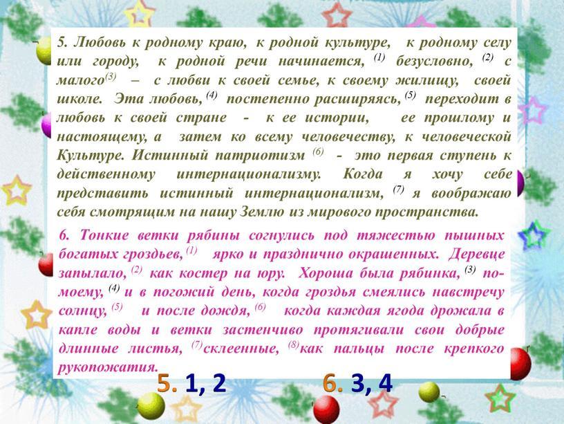 Любовь к родному краю, к родной культуре, к родному селу или городу, к родной речи начинается, (1) безусловно, (2) с малого (3) – с любви…