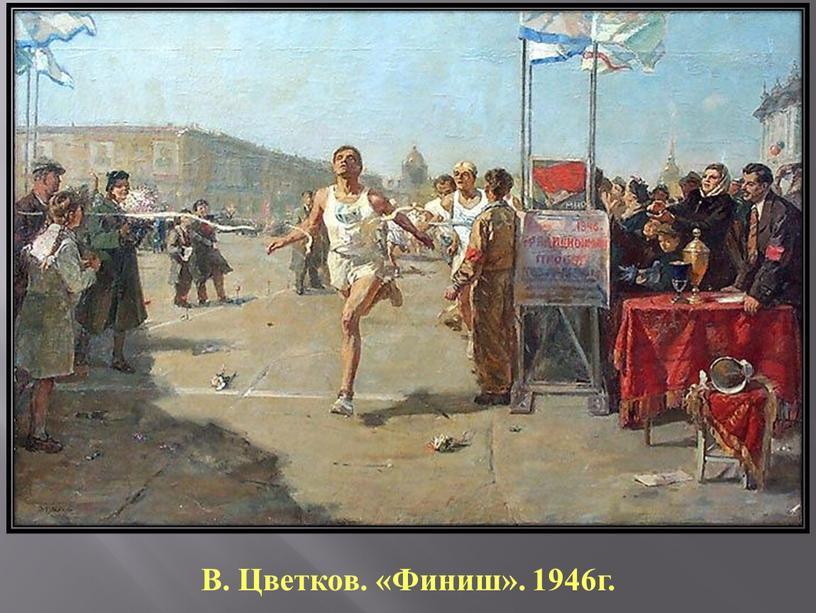В. Цветков. «Финиш». 1946г.