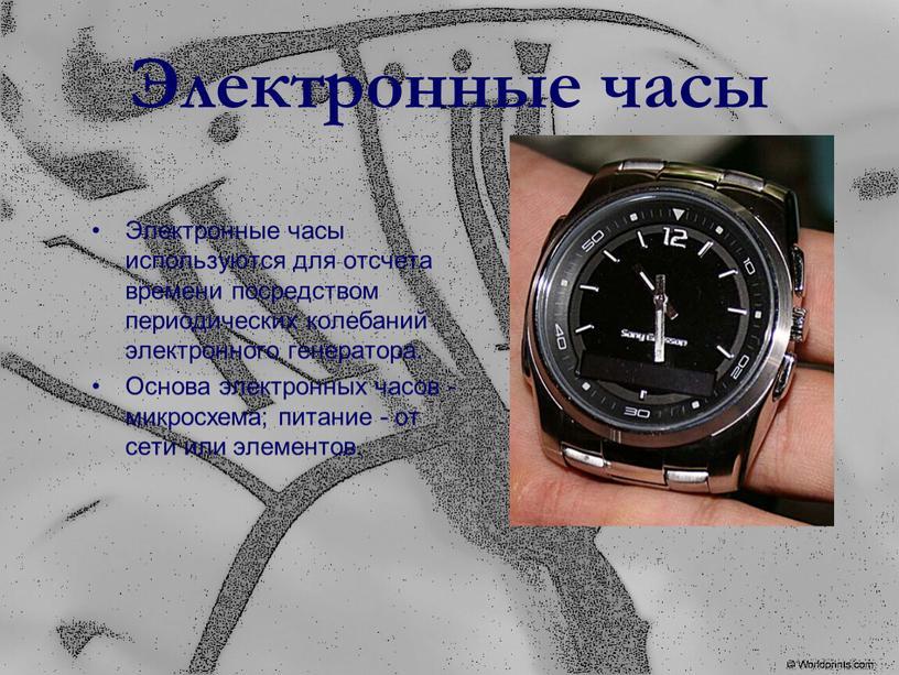 Электронные часы Электронные часы используются для отсчета времени посредством периодических колебаний электронного генератора