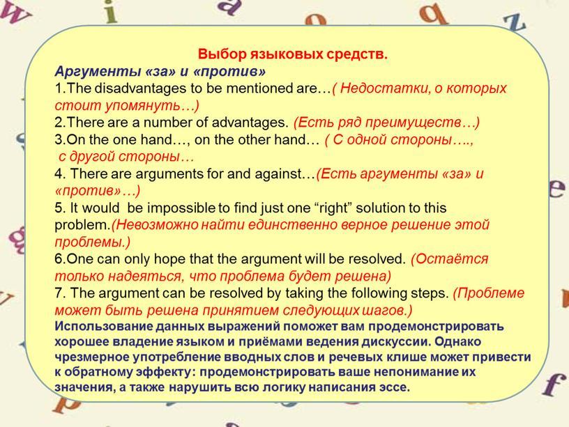 Выбор языковых средств. Аргументы «за» и «против» 1
